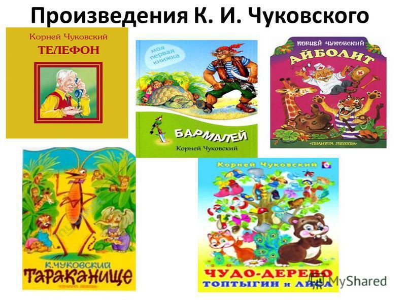 Произведения К. И. Чуковского