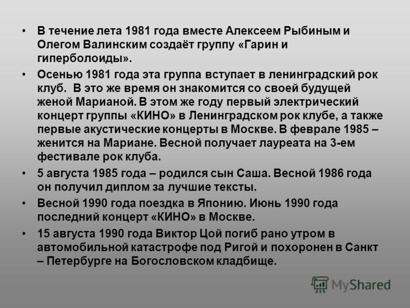 В течение лета 1981 года вместе Алексеем Рыбиным и Олегом Валинским создаёт группу «Гарин и гиперболоиды». Осенью 1981 года эта группа вступает в ленинградский рок клуб. В это же время он знакомится со своей будущей женой Марианой. В этом же году пер