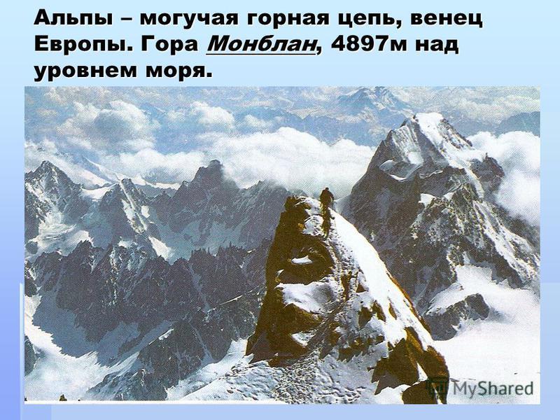 Альпы – могучая горная цепь, венец Европы. Гора Монблан, 4897 м над уровнем моря.