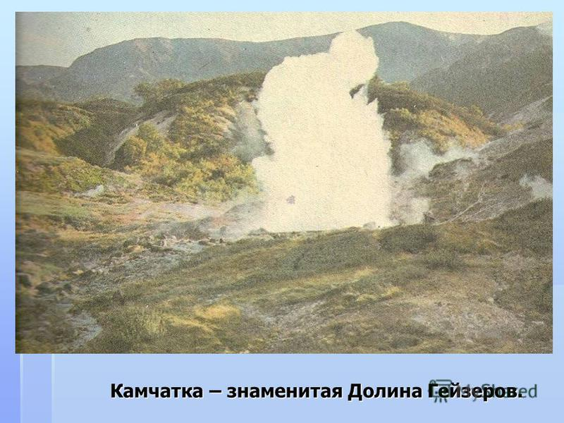 Камчатка – знаменитая Долина Гейзеров.