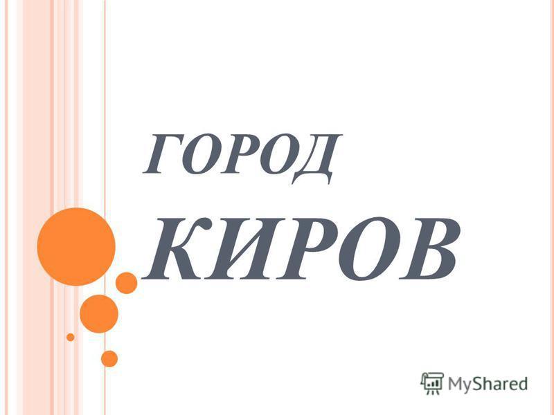 ГОРОД КИРОВ