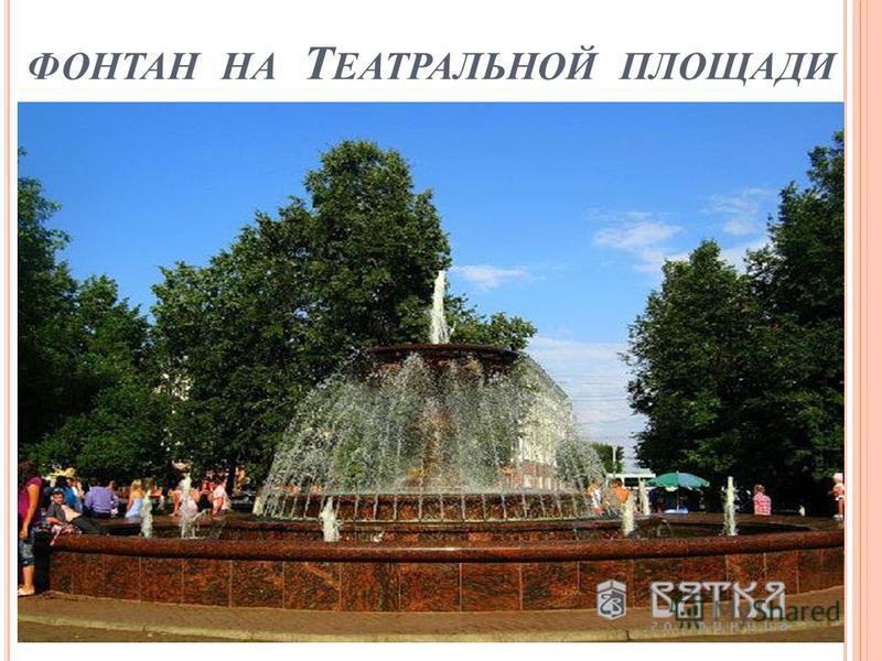 ФОНТАН НА Т ЕАТРАЛЬНОЙ ПЛОЩАДИ