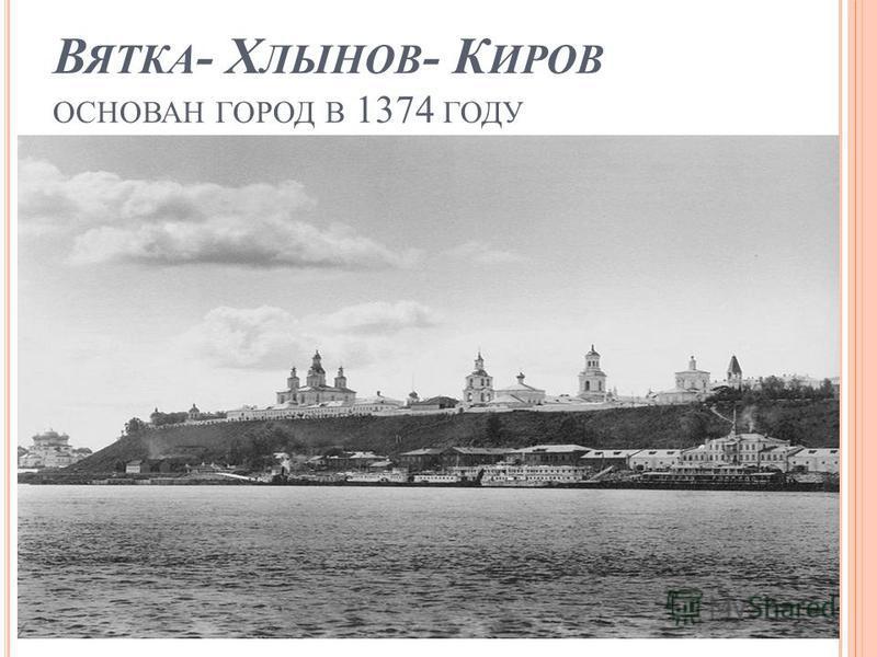 В ЯТКА - Х ЛЫНОВ - К ИРОВ ОСНОВАН ГОРОД В 1374 ГОДУ
