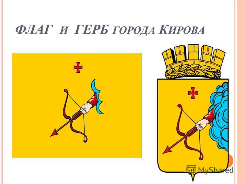ФЛАГ И ГЕРБ ГОРОДА К ИРОВА