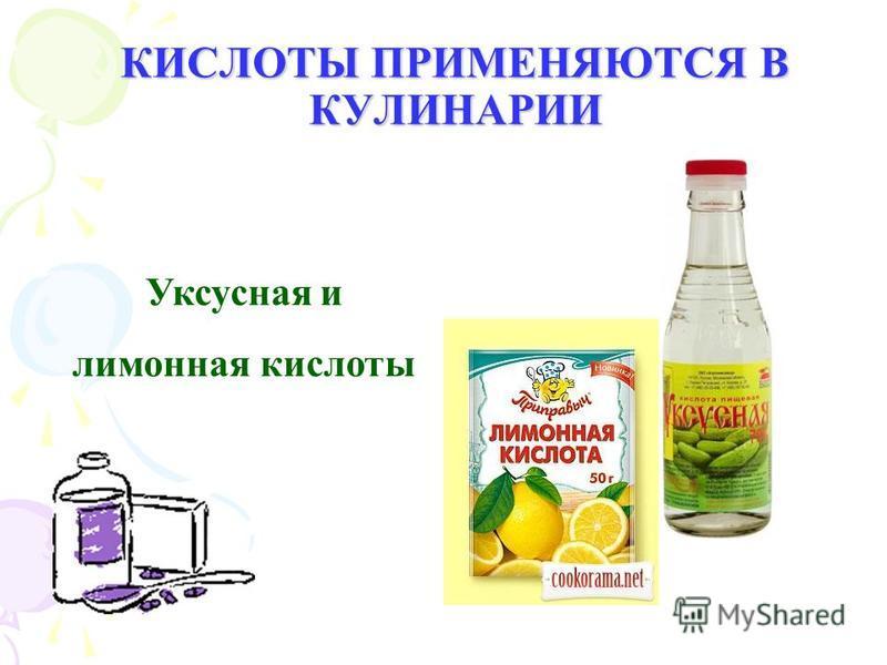 КИСЛОТЫ ПРИМЕНЯЮТСЯ В КУЛИНАРИИ Уксусная и лимонная кислоты