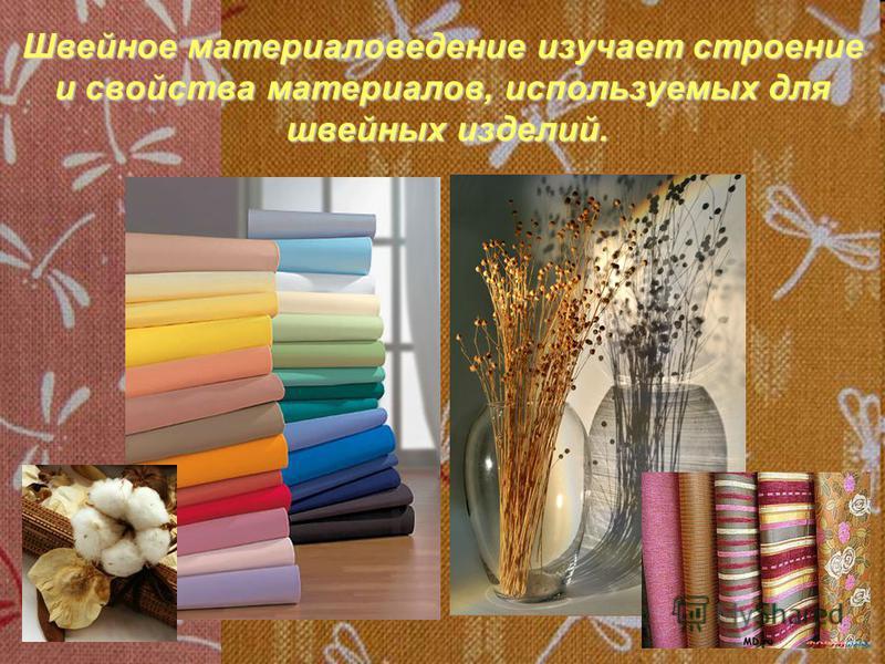 Швейное материаловедение изучает строение и свойства материалов, используемых для швейных изделий.