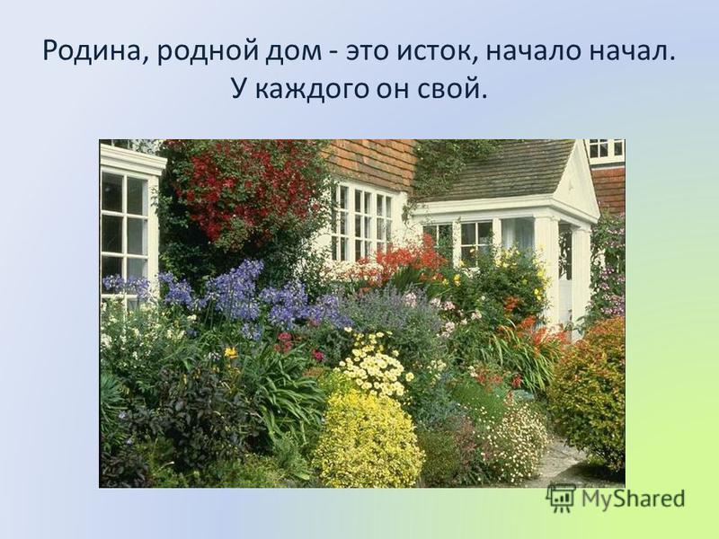 Родина, родной дом - это исток, начало начал. У каждого он свой.