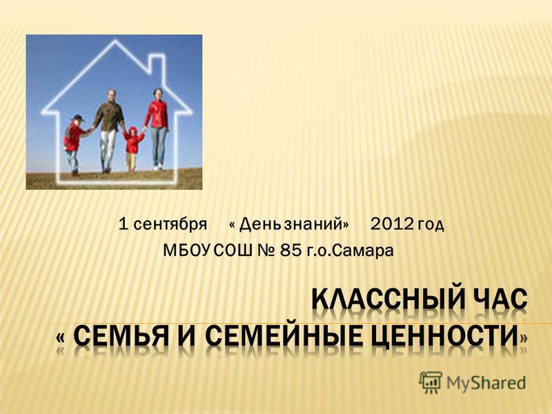 1 сентября « День знаний» 2012 год МБОУ СОШ 85 г.о.Самара