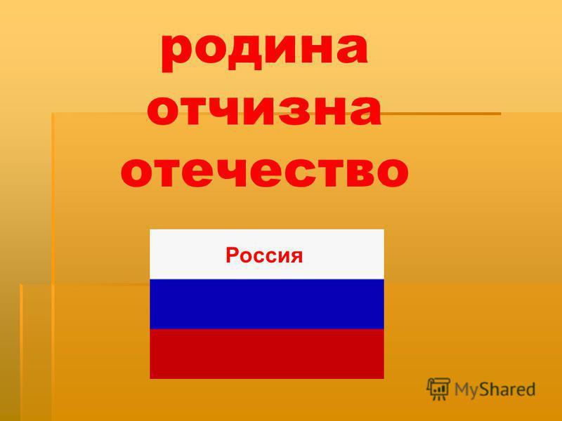 родина отчизна отечество Россия