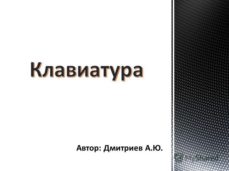 Автор: Дмитриев А.Ю.