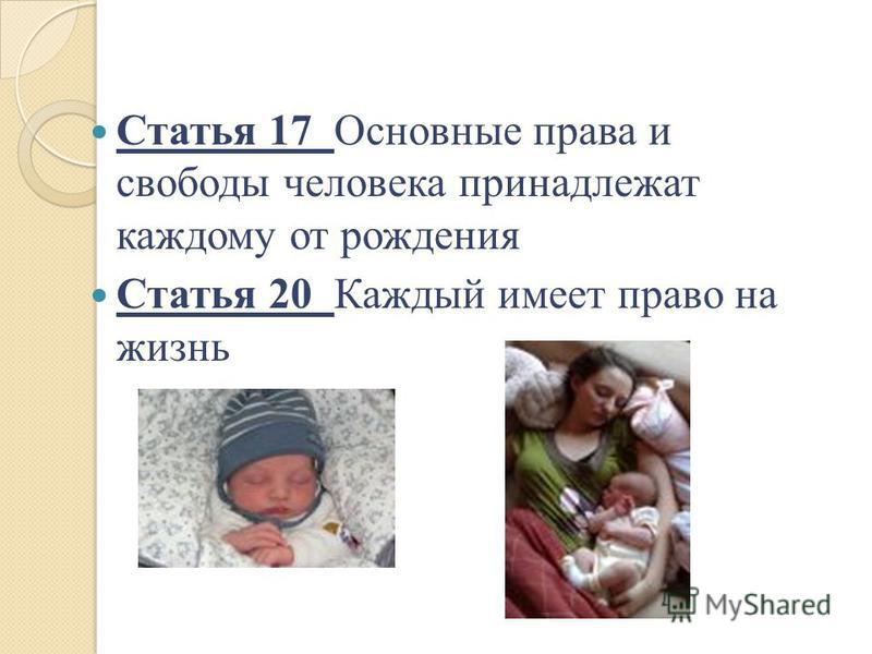 КОНСТИТУЦИЯ РОССИЙСКОЙ ФЕДЕРАЦИИ – ОСНОВНОЙ ЗАКОН ГОСУДАРСТВА 12 декабря 1993 года