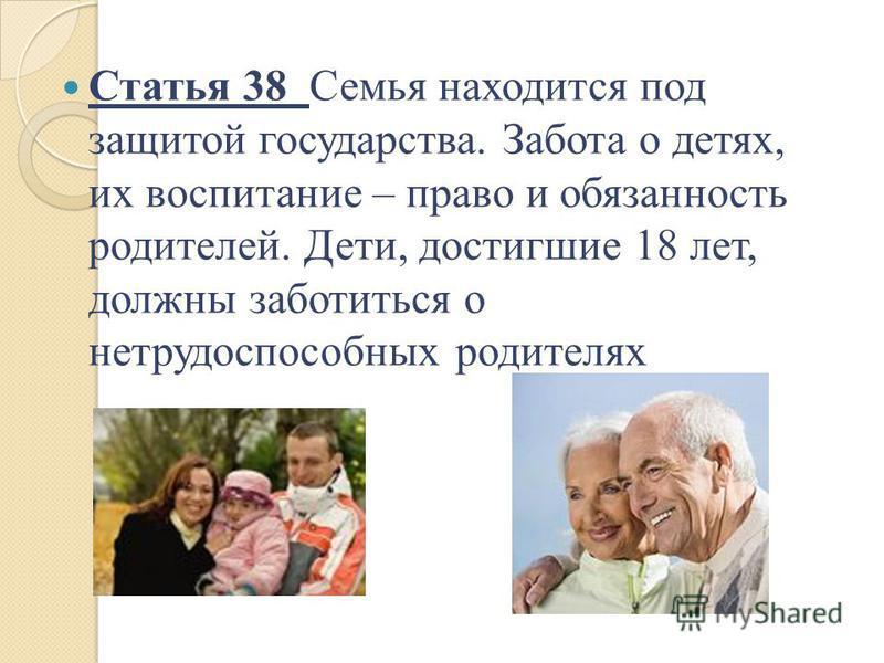 Статья 37 Каждый имеет право на труд, право выбирать род деятельности и профессию. Каждый имеет право на отдых