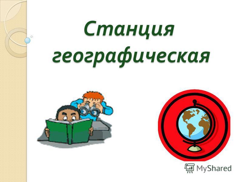 75- летию Иркутской области посвящается Классный час 1 и 11 а