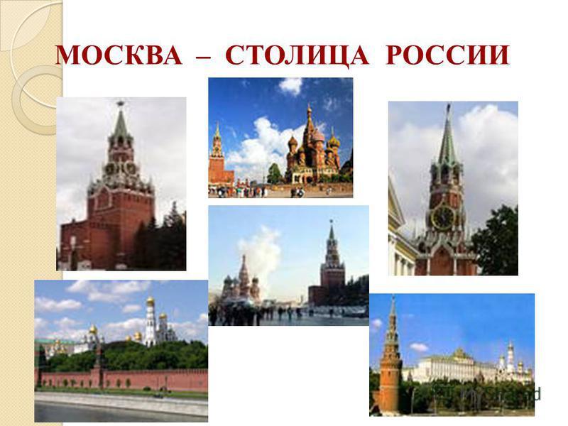 Статья 70 Государственный флаг, герб и гимн Российской Федерации устанавливаются федеральным законом. Столицей Российской Федерации является город Москва