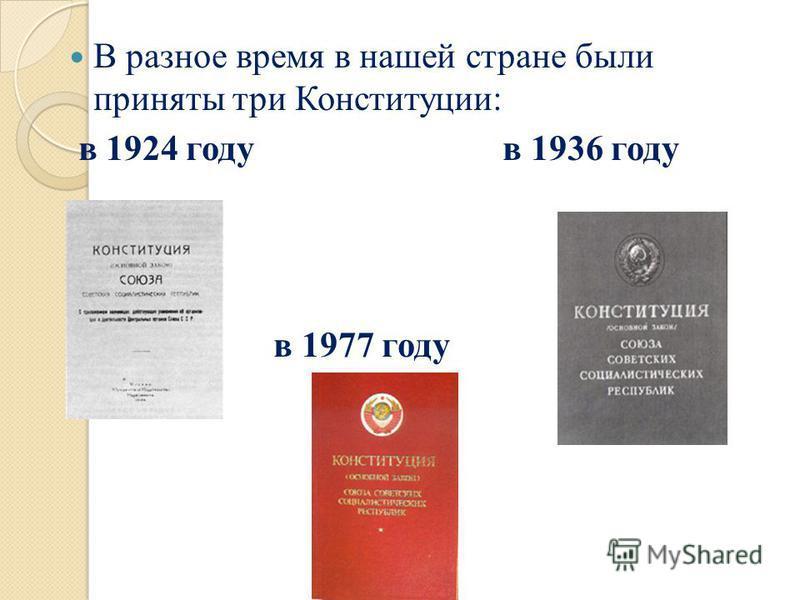 Конституция Российской Федерации вступает в силу со дня официального его опубликования по результатам народного голосования День всенародного голосования 12 декабря 1993 года считается днём принятия Конституции Российской Федерации