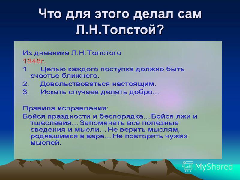 Что для этого делал сам Л.Н.Толстой?