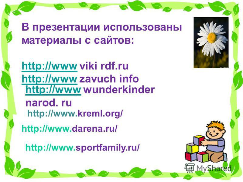В презентации использованы материалы с сайтов: http://wwwhttp://www viki rdf.ru http://wwwhttp://www zavuch info http://wwwhttp://www wunderkinder narod. ru http://www.kreml.org/ http://www.darena.ru/ http://www.sportfamily.ru/