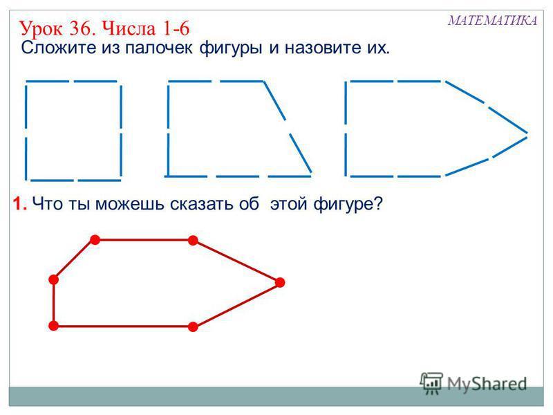 Тема урока: «Числа 1-6 »