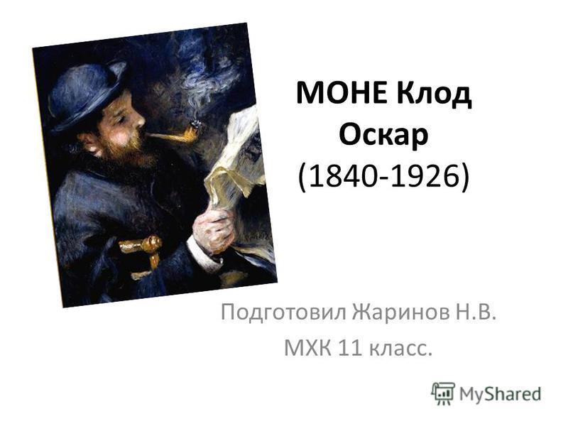 МОНЕ Клод Оскар (1840-1926) Подготовил Жаринов Н.В. МХК 11 класс.