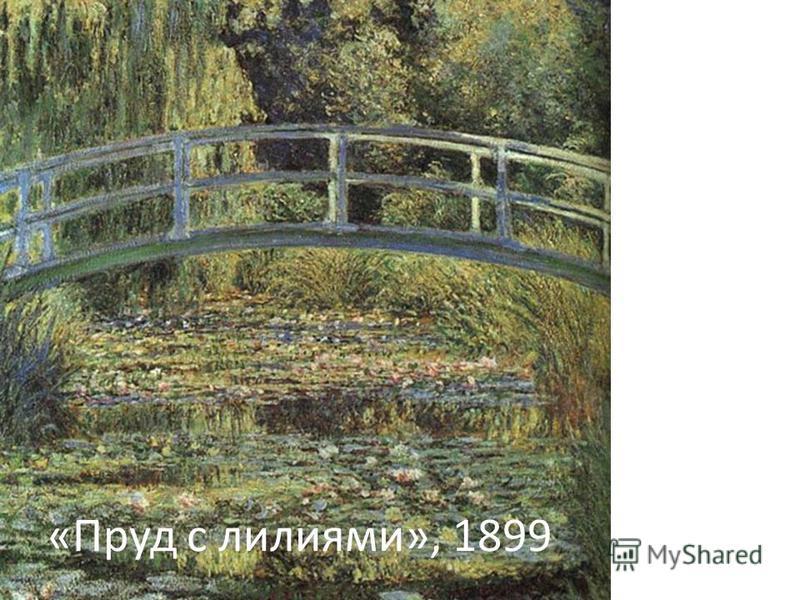 «Пруд с лилиями», 1899