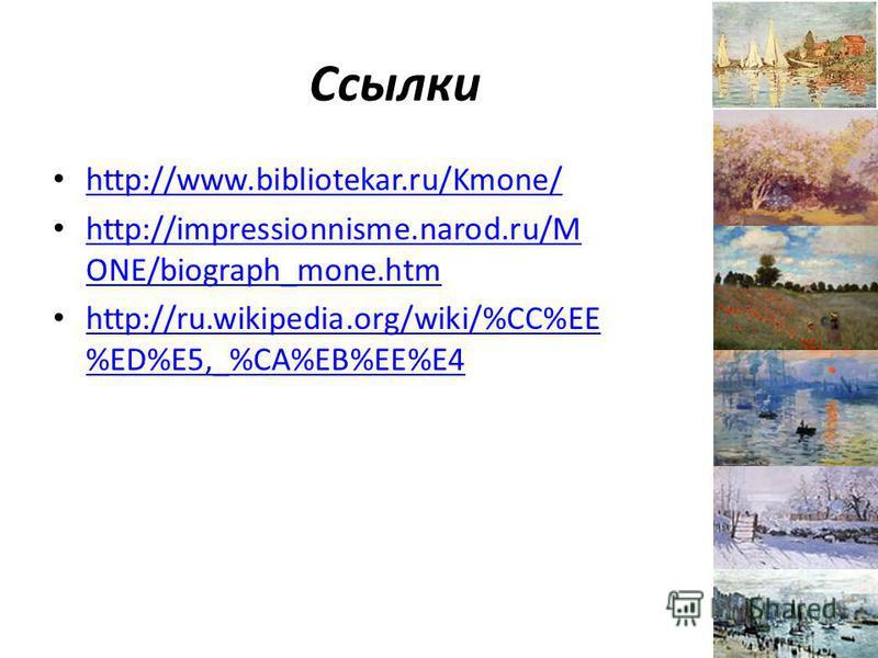 Ссылки http://www.bibliotekar.ru/Kmone/ http://impressionnisme.narod.ru/M ONE/biograph_mone.htm http://impressionnisme.narod.ru/M ONE/biograph_mone.htm http://ru.wikipedia.org/wiki/%CC%EE %ED%E5,_%CA%EB%EE%E4 http://ru.wikipedia.org/wiki/%CC%EE %ED%E