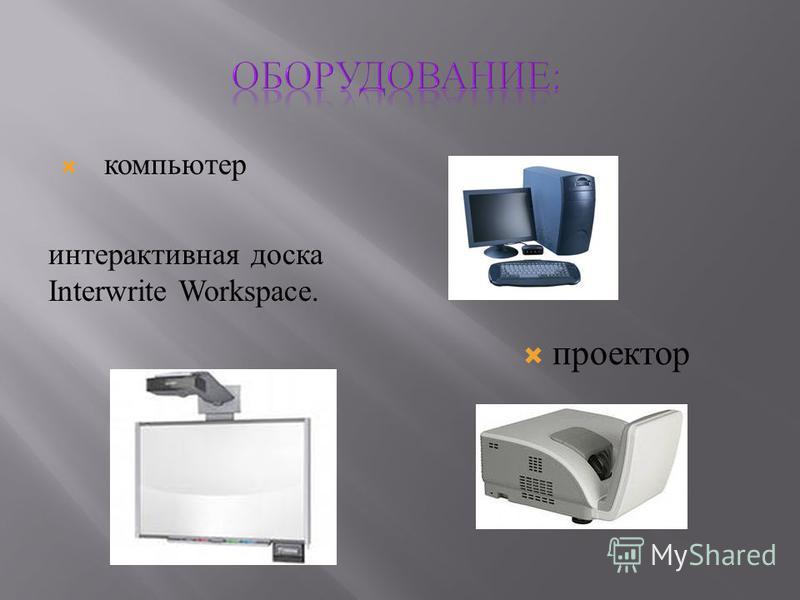 компьютер интерактивная доска Interwrite Workspace. проектор