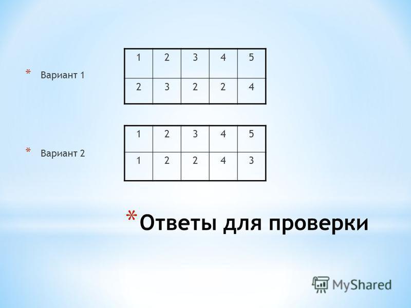 * Ответы для проверки 12345 23224 * Вариант 1 * Вариант 2 12345 12243