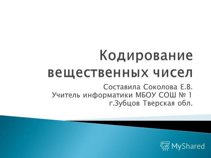Составила Соколова Е.В. Учитель информатики МБОУ СОШ 1 г.Зубцов Тверская обл.