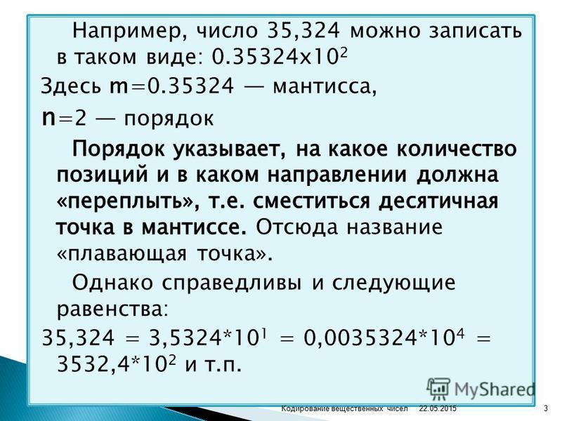 22.05.2015 3Кодирование вещественных чисел