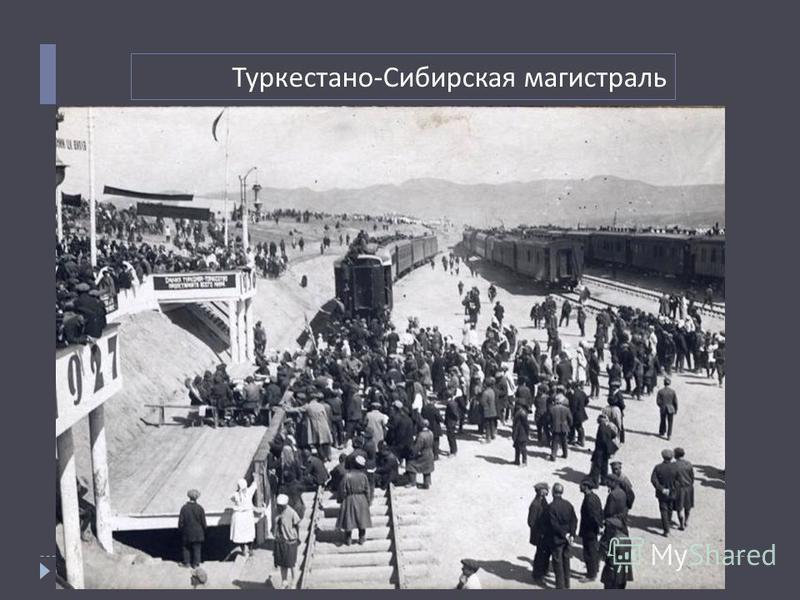 Туркестано - Сибирская магистраль