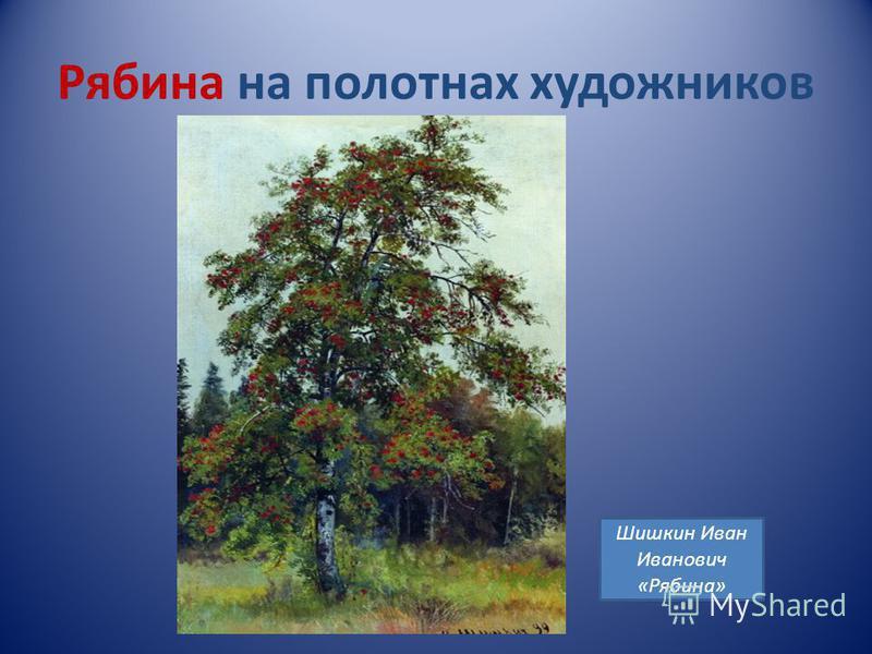Рябина на полотнах художников Шишкин Иван Иванович «Рябина»