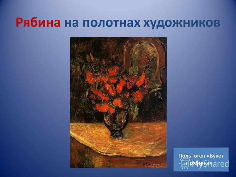 Рябина на полотнах художников Поль Гоген «Букет рябины»