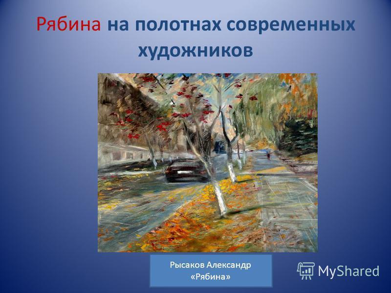 Рябина на полотнах современных художников Рысаков Александр «Рябина»
