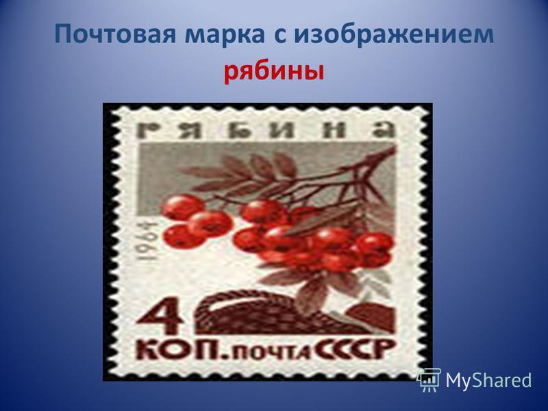 Почтовая марка с изображением рябины