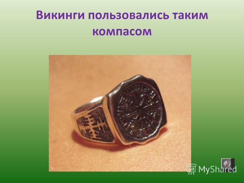 Викинги пользовались таким компасом