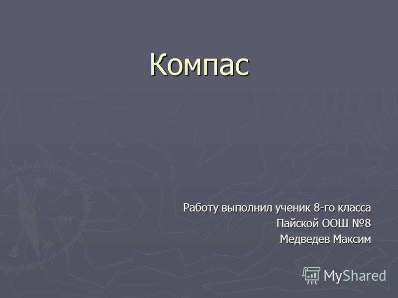 Коспас Работу выполнил ученик 8-го класса Пайской ООШ 8 Медведев Максим