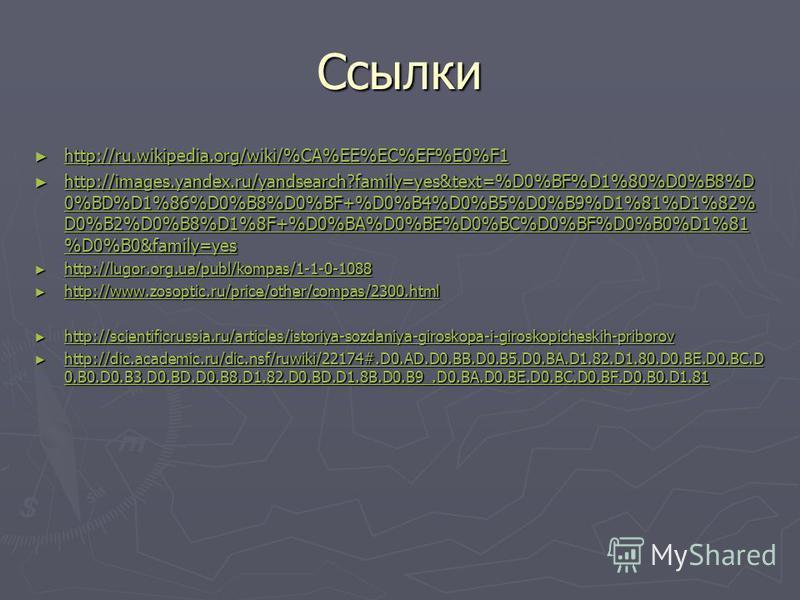 Ссылки http://ru.wikipedia.org/wiki/%CA%EE%EC%EF%E0%F1 http://ru.wikipedia.org/wiki/%CA%EE%EC%EF%E0%F1 http://ru.wikipedia.org/wiki/%CA%EE%EC%EF%E0%F1 http://images.yandex.ru/yandsearch?family=yes&text=%D0%BF%D1%80%D0%B8%D 0%BD%D1%86%D0%B8%D0%BF+%D0%