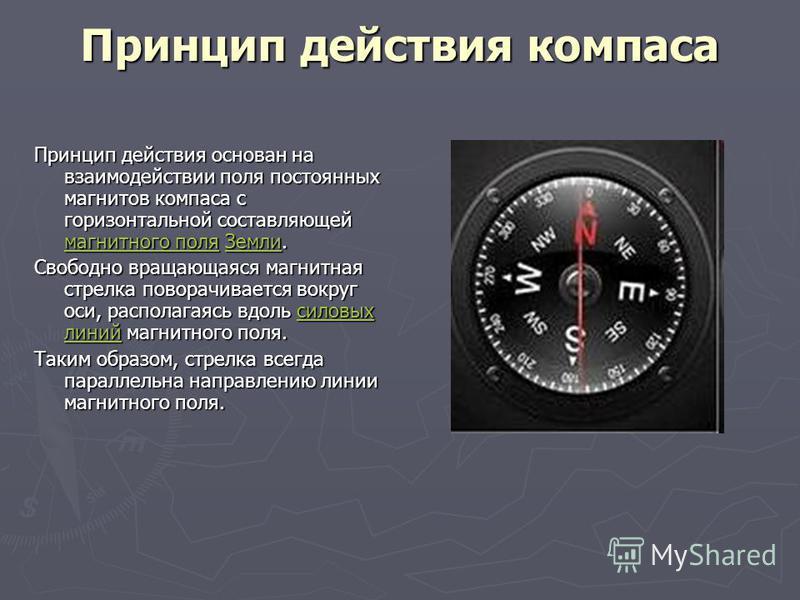 Принцип действия коспаса Принцип действия основан на взаимодействии поля постоянных магнитов коспаса с горизонтальной составляющей магнитного поля Земли. магнитного поля Земли магнитного поля Земли Свободно вращающаяся магнитная стрелка поворачиваетс