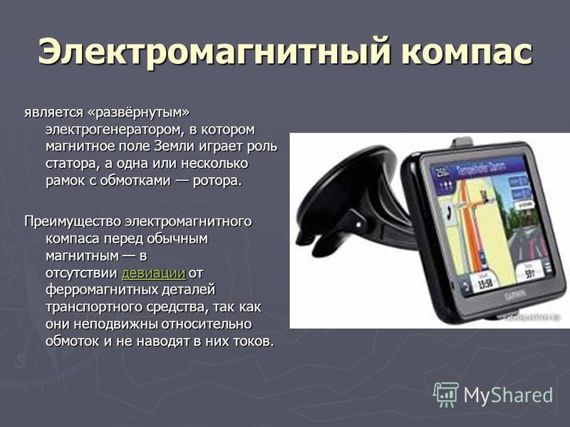 Электромагнитный коспас является «развёрнутым» электрогенератором, в котором магнитное поле Земли играет роль статора, а одна или несколько рамок с обмотками ротора. Преимущество электромагнитного коспаса перед обычным магнитным в отсутствии девиации