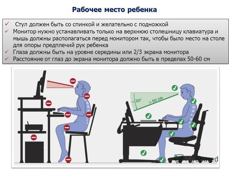 Рабочее место ребенка Стул должен быть со спинкой и желательно с подножкой Монитор нужно устанавливать только на верхнюю столешницу клавиатура и мышь должны располагаться перед монитором так, чтобы было место на столе для опоры предплечий рук ребенка