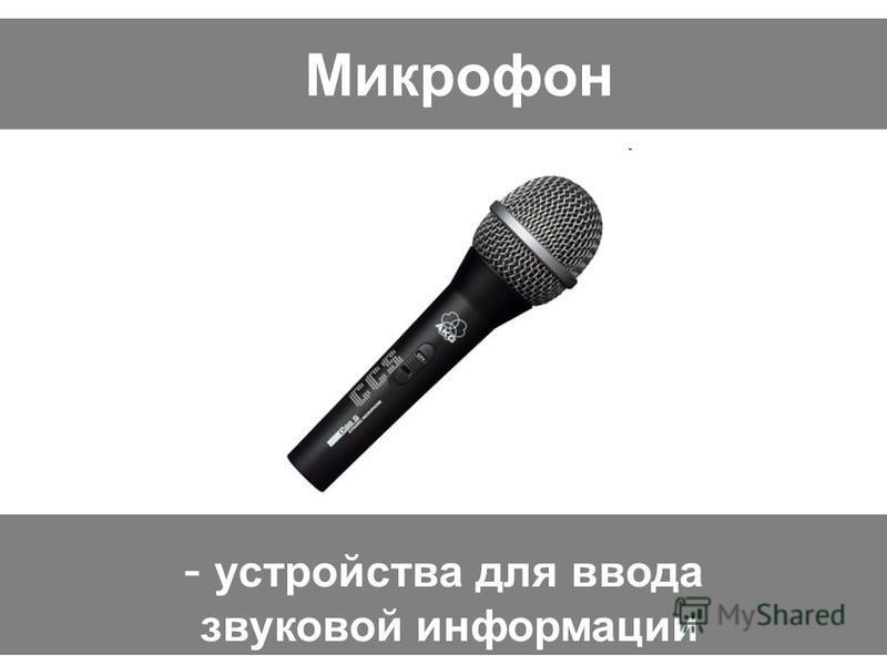Микрофон - устройства для ввода звуковой информации