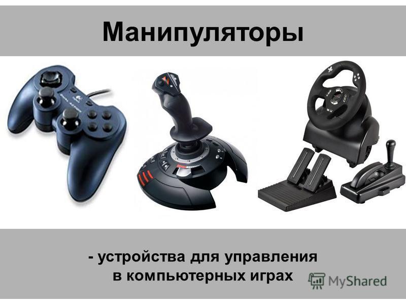 Манипуляторы - устройства для управления в компьютерных играх