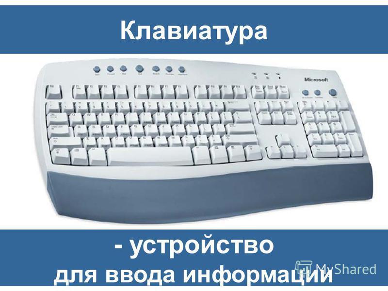Клавиатура - устройство для ввода информации