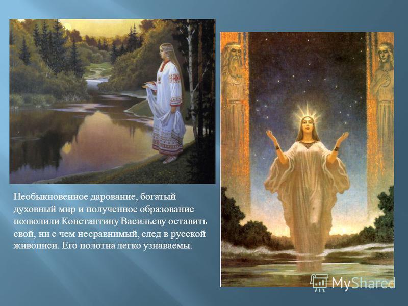 Необыкновенное дарование, богатый духовный мир и полученное образование позволили Константину Васильеву оставить свой, ни с чем несравнимый, след в русской живописи. Его полотна легко узнаваемы.