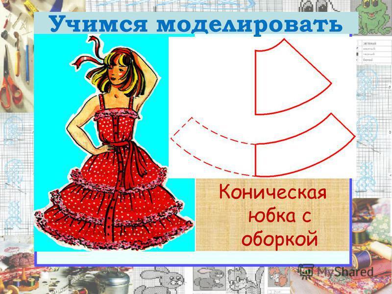 Коническая юбка с оборкой Учимся моделировать