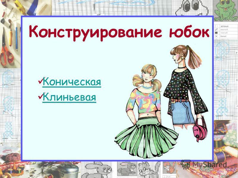 Прямые юбки по конструкции