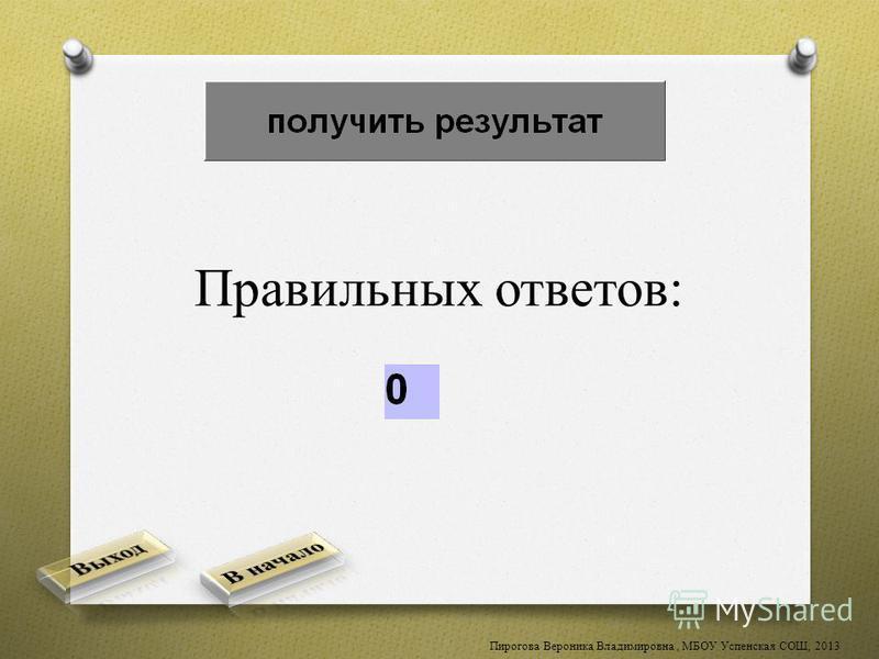 Правильных ответов: Пирогова Вероника Владимировна, МБОУ Успенская СОШ, 2013