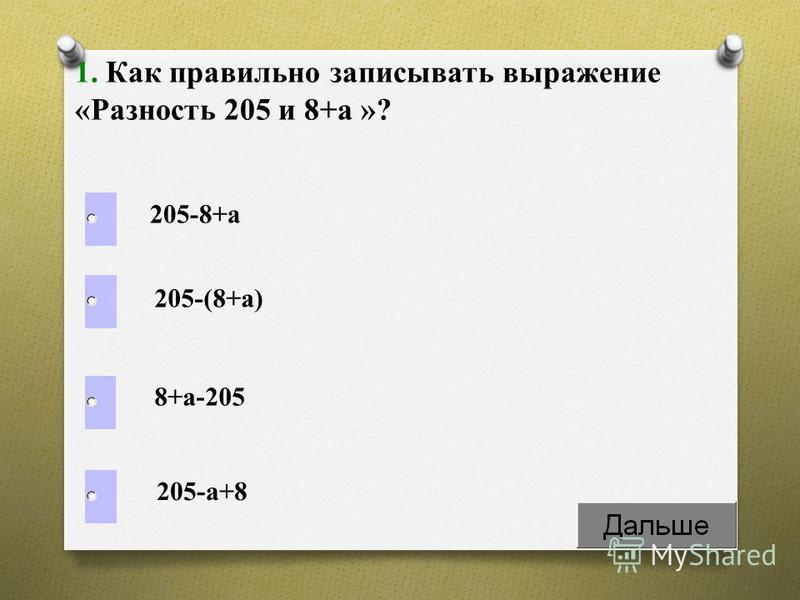 1. Как правильно записывать выражение «Разность 205 и 8+а »? 205-8+а 205-(8+а) 8+а-205 205-а+8
