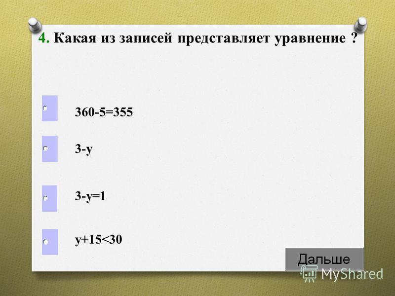 4. Какая из записей представляет уравнение ? 3-у=1 3-у 360-5=355 у+15<30