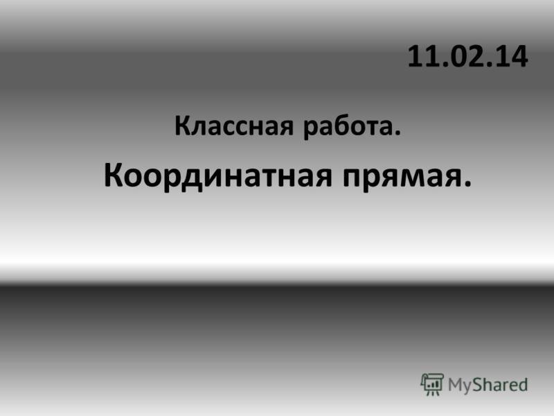 11.02.14 Классная работа. Координатная прямая.